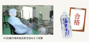 温泉水、衛生管理